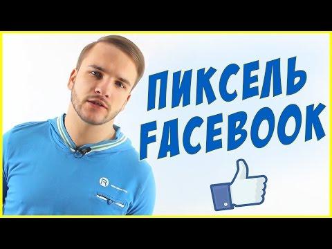 Пиксель Facebook. Реклама в Фейсбуке на полную мощность
