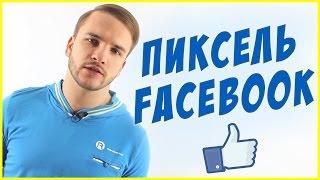 видео Где узнать подробнее о раскрутке в Facebook