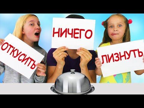 ОТКУСИ, ЛИЗНИ или НИЧЕГО С ПАПОЙ / Новый Челлендж