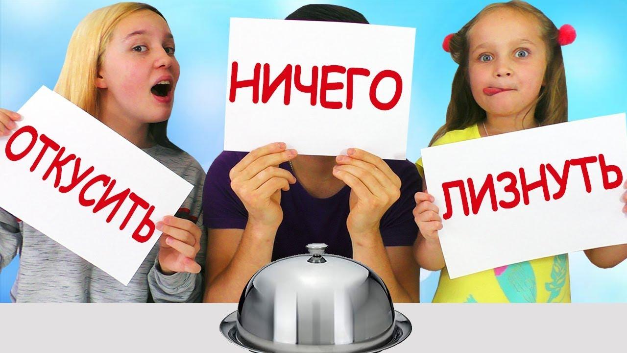 ОТКУСИ, ЛИЗНИ или НИЧЕГО / Новый Челлендж С ПАПОЙ