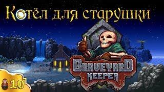 Котёл для старушки эпизод 10 Graveyard Keeper (стрим)