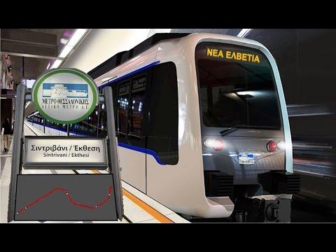 Οδοιπορικό στους σταθμούς του Μετρό Θεσσαλονίκης (01/2017 - Βασική γραμμή)