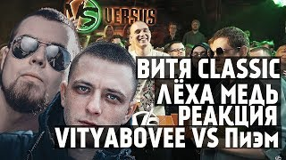 Лёха Медь, Витя CLassic реакция VERSUS: FRESH BLOOD 4 (VITYABOVEE VS Пиэм) Отбор