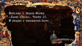 Ведьмак 3: Дикая Охота. Кровь и вино. Часть 22. О рыцаре и прекрасной даме (плохая концовка).