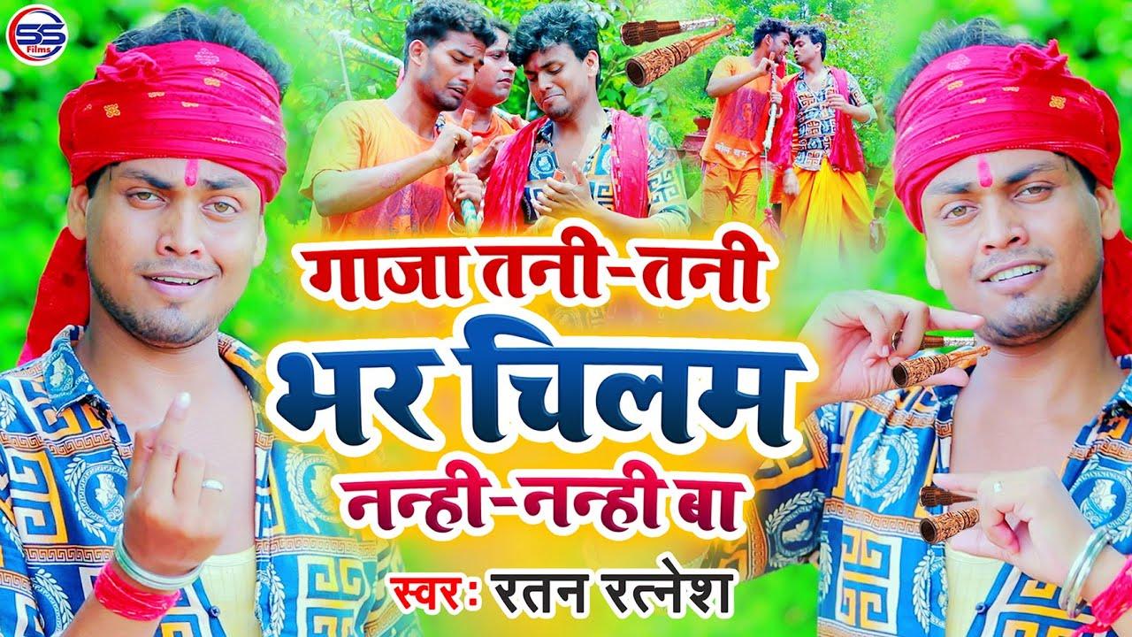 #Bolbam_VIDEO_2021 -Ratan Ratnesh का वायरल बोलबम हिट गाना - गाजा तनी तनी भर चिलक नन्हीं नन्हीं बा