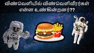 What Do Astronauts Eat In Space? விண்வெளியில் விண்வெளி வீரர்கள் என்ன உண்கின்றனர்?