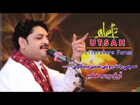 Rajab Faqeer songs   Saji Rat Roee Suti Neengri   Utsah Literature Forum