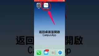 Publication Date: 2018-03-05 | Video Title: Campusapp 安裝程序IOS