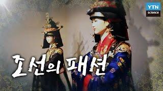 궁궐 복식에서 조선의 패션을 보다 / YTN 사이언스