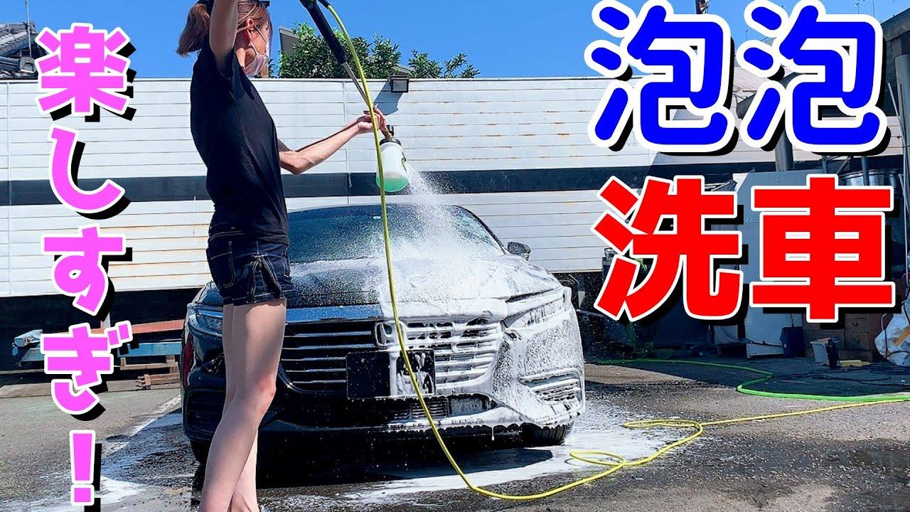 スパシャンの高圧洗浄機!泡洗車もできて最高ですw【ジェットキャノン】