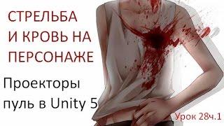 Разработка игр (Урок 28 - Стрельба и кровь на персонаже. Unity 5 и проекторы пуль.)