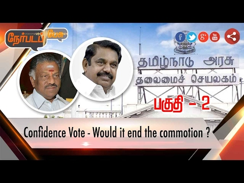 Nerpada Pesu: Tamil Nadu Trust Vote Assembly: OPS vs EPS | Part 2 | 17/02/2017