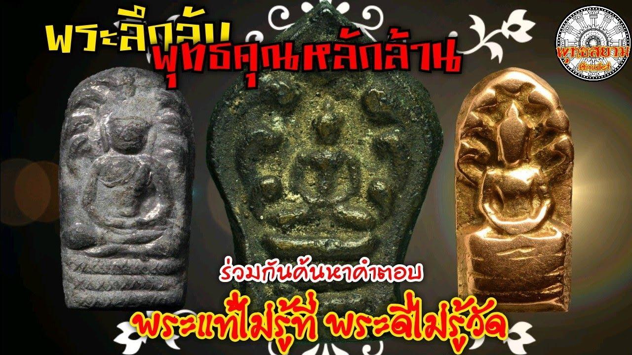 รายการพุทธสยาม พระเหรียญเกจิคณาจารย์ ชุดที่14 (พระลึกลับพุทธคุณหลักล้าน) SiamAmulet