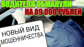 С ВОДИТЕЛЯ требуют ДЕНЬГИ 89 000 рублей. Не дай себя обмануть. НОВЫЙ вид МОШЕННИЧЕСТВА/ StomatoloGG.
