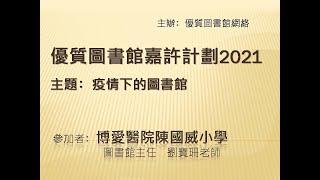 Publication Date: 2021-06-30   Video Title: 2021優質圖書館嘉許計劃(博愛醫院陳國威小學劉寶珊)