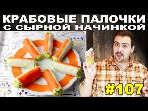 107 КРАБОВЫЕ ПАЛОЧКИ с сырной начинкой без регистрации и смс