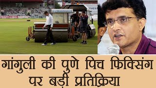 India vs NZ 2nd ODI : Sourav Ganguly reacts on Pune pitch fixing | वनइंडिया हिंदी