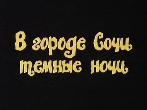 В городе Сочи темные ночи [1989г.] 2 серии FHD