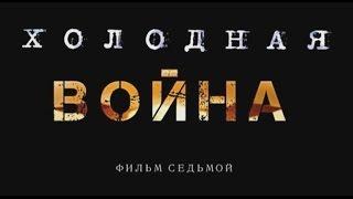 «Холодная война» Фильм седьмой