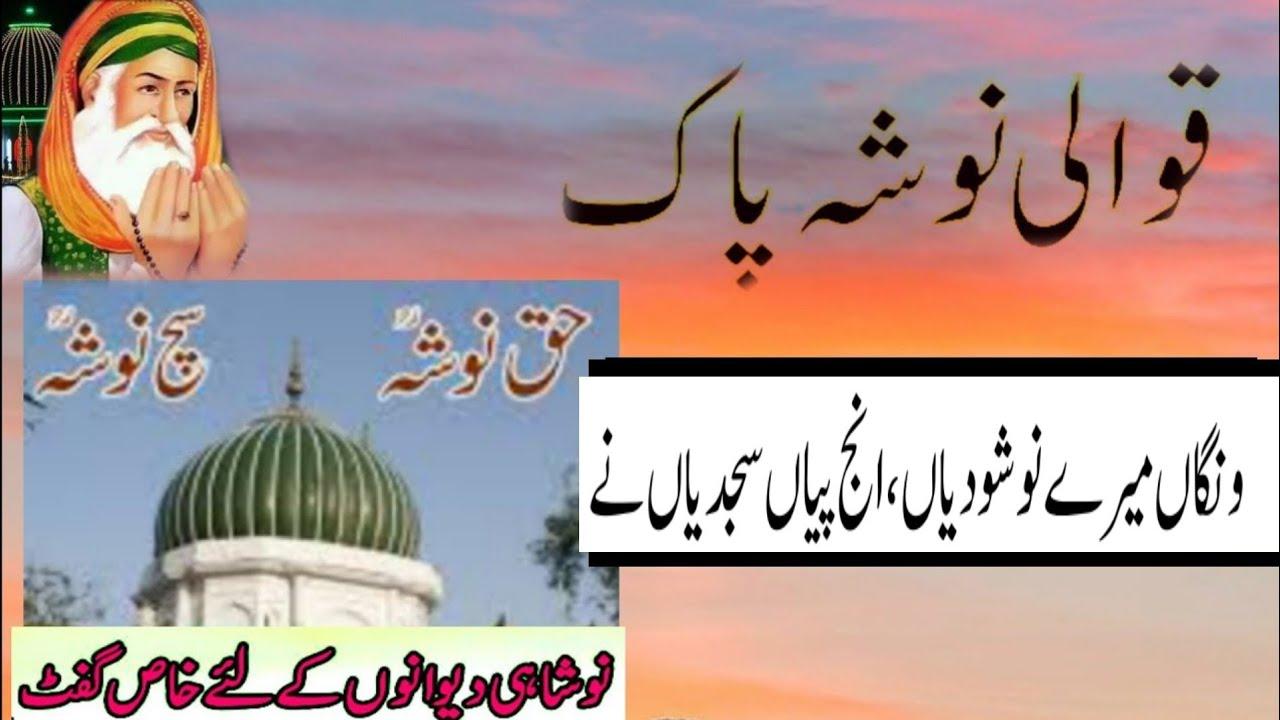 Download Qawali Nosho Pak   Wangan Mery Nosho Diyan Enj Paeyan Sajdiyan Ny   Nosho Pak Darbar