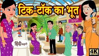 Kahani टिक-टॉक का भूत hindi kahaniya | story time | hindi stories | moral stories | stories in hindi