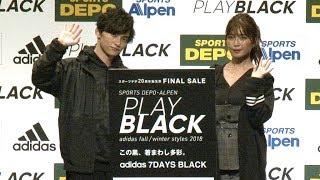 AAAの宇野実彩子とSKY-HIが、アルペン「ADIDAS PLAY...