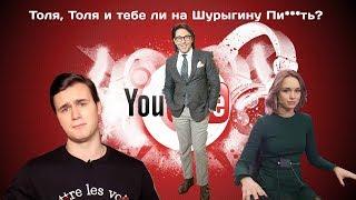 СОБОЛЕВ - ШУРЫГИНА  (Макс Максимов)