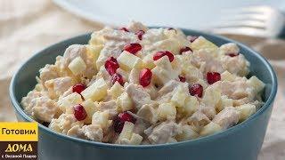 Салат с курицей ЯБЛОКИ НА СНЕГУ. Простой и очень вкусный фитнес салат