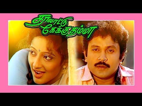Thalattu Ketkuthamma Tamil Full Movie : Prabhu, Kanaka and Goundamani