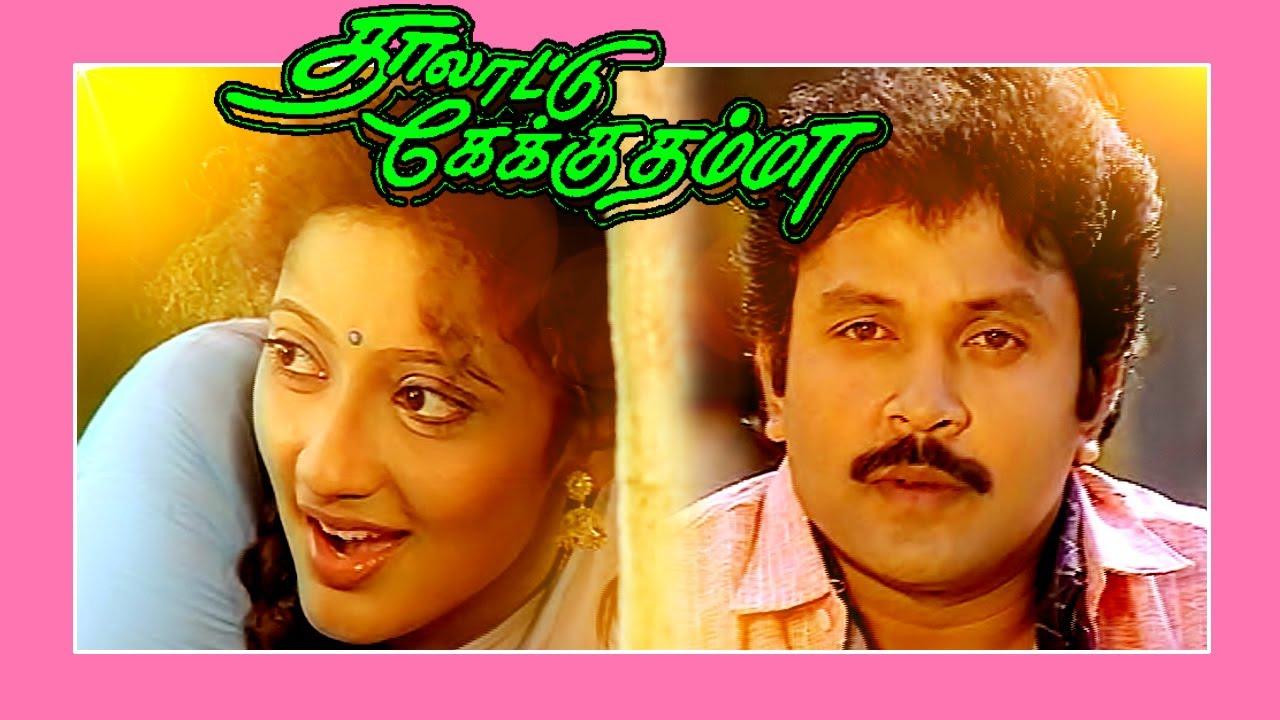 Download Thalattu Ketkuthamma Tamil Full Movie : Prabhu, Kanaka and Goundamani