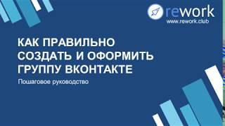 видео Создание группы vkontakte (Часть 3 – Наполнение содержимым)