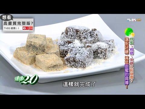 健康小點心,自製「黑糖涼糕」健康2.0