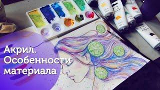 АКРИЛ/ Особенности материала/ Краски и кисти Малевичъ(Всем привет! В этом видео я рассказываю про особенности акрила, а также показываю свою манеру живописи..., 2016-04-12T19:09:34.000Z)