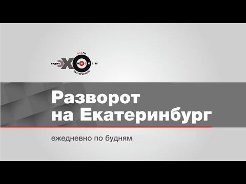 Дневной Разворот на Екатеринбург / Коронавирус, ЦБ, кредит, Как там наши - Испания // 06.04.20