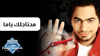 Tamer Hosny - Mehtaglek Ya Ama   تامر حسني - محتاجلك يا اما