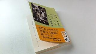 本に書き込む勇気 vol.047 浮かれ上手のはなし下手 吉行和子 著 文春文...