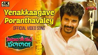 Yenakkaagave Poranthavaley - Video Song | Namma Veettu Pillai | Sivakarthikeyan | Sun Pictures | 4K