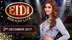 Eidi Sab Kay Liye - 2nd December 2017 - ARY Zindagi Show