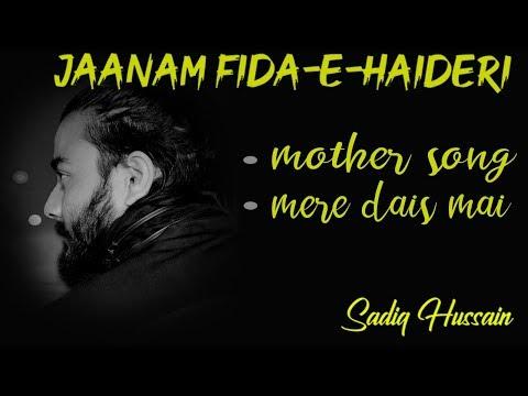 Jaanam Fida-e-Haidari ||  Lay Nee Anno || Mere Dais Mai || Mp3 || Sadiq Hussain