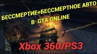 �������� ���� БЕССМЕРТИЕ + БЕССМЕРТНОЕ АВТО В GTA ONLINE Xbox 360/PS3 ������