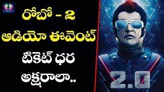 Rajnikanth Movie Robo 2.0  Audio Event Ticket Price Giving Shock ! || Telugu Full Screen