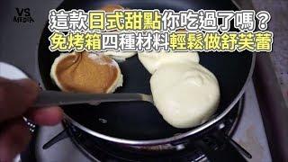 免烤箱日式舒芙蕾DIY!解壓甜點輕鬆學!《VS MEDIA》