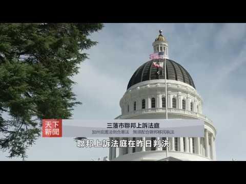 【天下新聞】三藩市聯邦上訴法庭: 加州庇護法例合憲法 無須配合聯邦移民執法 Sky Link TV Chinese News 04192019