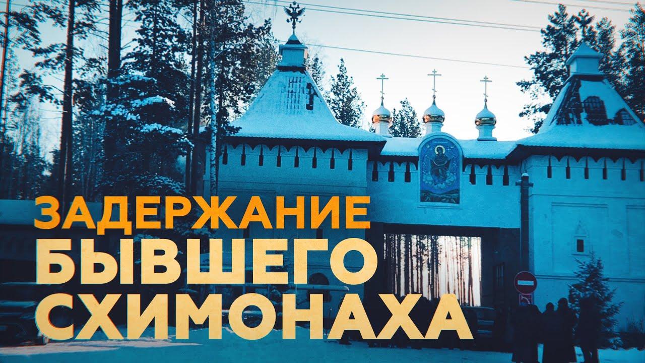 Дело бывшего схимонаха: что известно о задержании в Среднеуральском женском монастыре