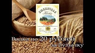 Самогон из пшеницы по 20 руб за литр