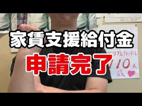 【飲食店経営blog】家賃支援給付金申請完了