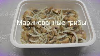 Как мариновать грибы / Закуска из грибов