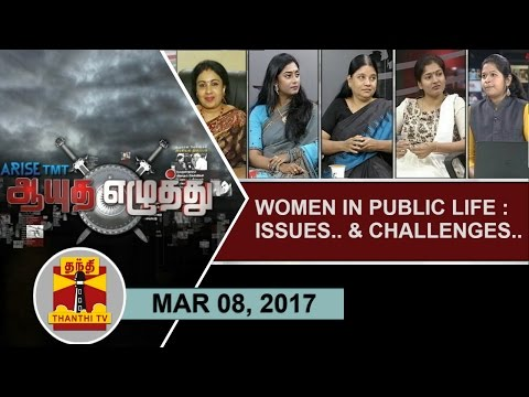 (08/03/2017) Ayutha Ezhuthu   Women in...