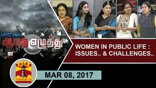Aayutha Ezhuthu 08-03-2017 Women in Public Life : Issues.. & Challenges.. – Thanthi TV Show