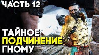 God of War 4 (2018) Прохождение ► Часть 12 ► СЕКРЕТНЫЙ КВЕСТ ГНОМА